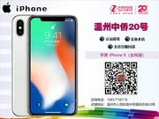 苹果 iPhone X(全网通) 苹果X手机 支持以旧换新 分期付款 温州实体店 咨询价优