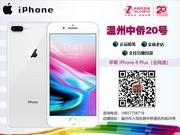 苹果 iPhone 8 Plus(全网通) 苹果8P手机 支持以旧换新 分期付款 温州实体店 咨询价优