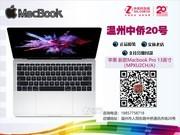 苹果 新款Macbook Pro 13英寸(MPXU2CH/A)支持以旧换新 温州实体店 咨询价优