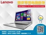 联想 异能者Z51-70-ITH(4GB/500GB/2G独显)