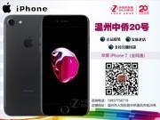 苹果 iPhone 7(全网通) 苹果7手机 支持以旧换新 分期付款 温州实体店 咨询价优