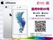 苹果 iPhone 6S Plus(全网通)三网4G 苹果6sp手机 支持以旧换新 分期付款 温州实体店 咨询价优