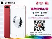 苹果 iPhone 7 Plus(全网通) 苹果7P手机 支持以旧换新 分期付款 温州实体店 咨询价优