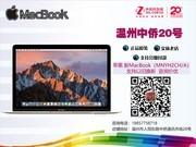苹果 新MacBook(MNYH2CH/A)支持以旧换新 温州实体店 咨询价优