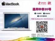 苹果 MacBook Air(MJVM2CH/A)二手电脑 二手优品价3488元 温州实体店 详情咨询:17757797677