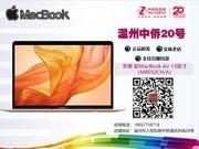 苹果 新MacBook Air 13英寸(MRE92CH/A)支持以旧换新 温州实体店 咨询价优