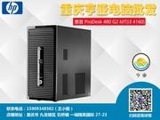 惠普 ProDesk 480 G2 MT(i3 4160)