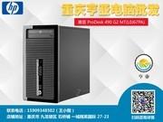 惠普 ProDesk 490 G2 MT(L0J67PA)