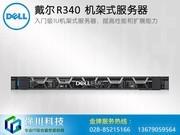 戴尔 PowerEdge R340 机架式服务器(R340-A430114CN)