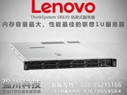 联想 ThinkSystem SR630(Xeon 铜牌3106/16GB/300GB)