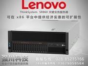 联想 ThinkSystem SR860