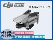 大疆 Mavic Air 2
