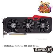 七彩虹iGame GeForce RTX2070 ULtra 8G吃鸡独显游戏独立显卡
