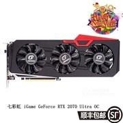 七彩虹(Colorful)iGame GeForce RTX 2070 Ultra OC GDDR6 8G电竞