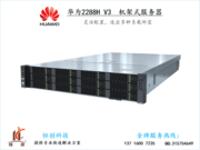 【官方授权 品质保障】可加装配置按需订制优惠热线:010-53328316华为 FusionServer RH2288H V3(Xeon E5-2620 v4/16GB/8盘位)