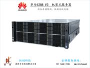 【官方授权 品质保障】可加装配置按需订制优惠热线:010-53328316华为 FusionServer 5288 V3(Xeon E5-2620 v4/16GB/24*3.5盘位