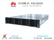 【官方授权 品质保障】可加装配置按需订制优惠热线:010-53328316华为 FusionServer RH2288 V3(Xeon E5-2609 v4/16GB/12*3.5盘