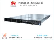 【官方授权 品质保障】可加装配置按需订制优惠热线:010-53328316华为 FusionServer RH1288 V3