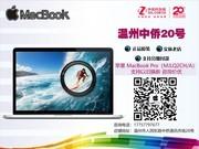 苹果 MacBook Pro(MJLQ2CH/A)二手电脑 二手优品价6988元 温州实体店 详情咨询:17757797677