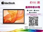 苹果 新MacBook Air 13英寸(MREE2CH/A)支持以旧换新 温州实体店 咨询价优