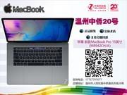 苹果 新款MacBook Pro 15英寸(MR942CH/A)支持以旧换新 温州实体店 咨询价优