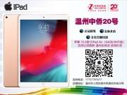 苹果 10.5英寸iPad Air(64GB/WiFi版)支持以旧换新 温州实体店 咨询价优