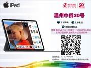 苹果 新iPad Pro 12.9英寸(512GB/WLAN)支持以旧换新 温州实体店 咨询价优