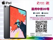 苹果 新iPad Pro 12.9英寸(64GB/WLAN)支持以旧换新 温州实体店 咨询价优