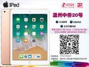 苹果 新款9.7英寸iPad(128GB/WiFi版)支持以旧换新 温州实体店 咨询价优