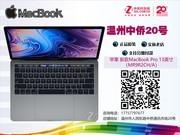 苹果 新款MacBook Pro 13英寸(MR9R2CH/A)支持以旧换新 温州实体店 咨询价优