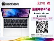 苹果 新款MacBook Pro 13英寸(MR9V2CH/A)支持以旧换新 温州实体店 咨询价优