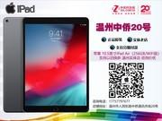 苹果 10.5英寸iPad Air(256GB/WiFi版)支持以旧换新 温州实体店 咨询价优
