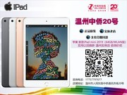 苹果 新款iPad mini 2019(64GB/WLAN版)支持以旧换新 温州实体店 咨询价优