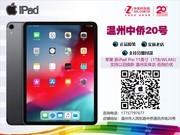 苹果 新iPad Pro 11英寸(1TB/WLAN)支持以旧换新 温州实体店 咨询价优