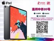 苹果 新iPad Pro 12.9英寸(1TB/WLAN)支持以旧换新 温州实体店 咨询价优