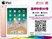 苹果 新款9.7英寸iPad(128GB/WiFi+4G版)支持以旧换新 温州实体店 咨询价优
