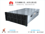 【官方授权 品质保障】可加装配置按需订制优惠热线:010-53328316华为 FusionServer RH5885H V3