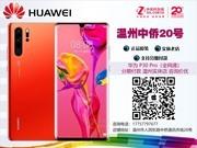 华为 P30 Pro(全网通)支持分期付款 温州实体店 咨询价优