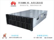 【官方授权 品质保障】可加装配置按需订制优惠热线:010-53328316华为 FusionServer RH5885 V3(Xeon E7-4809 v4*2/16GB*2/600GB