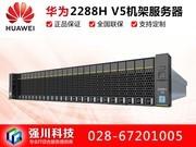华为 FusionServer 2288H V5(Xeon Silver 4116/16GB/8盘位)