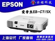 简约时尚高端投影 爱普生 EB-C715X 上海总代 正品行货 假一罚十 促销