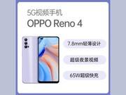 OPPO Reno4(8GB/128GB/全网通/5G版)顺丰包邮到手价:2690元(拍下联系客服改价)
