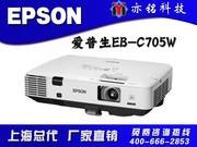 商教投影机 爱普生EB-C705W 上海总代 正品促销 多功能会议厅系统项目