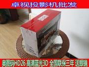 奥图码HD26投影机高清蓝光3D全国联保三年双灯送眼镜