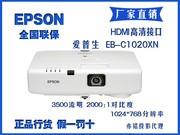 上海总代 爱普生C1020XN 教学投影仪 3500流明 厂家直销 行货联保 购机送礼 仅6500元