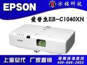 上海总代 爱普生EB-C1040XN 教育工程型投影机 特惠 多媒体教学/会议系统工程