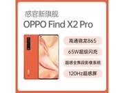 OPPO Find X2 Pro(12G/256G/全网通/5G版)新款特价5599元  超感官旗舰,骁龙865,65w*闪充!