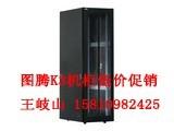 图腾 K3鼎极网络服务器机柜(K3.6942)