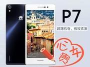 华为 Ascend P7(P7-L00/联通4G)