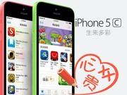 苹果 iPhone 5C(电信3G)